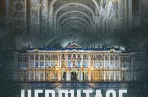 Hermitaje film caro cultura